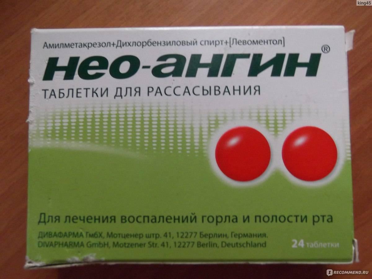 Таблетки рассасывание от ангины