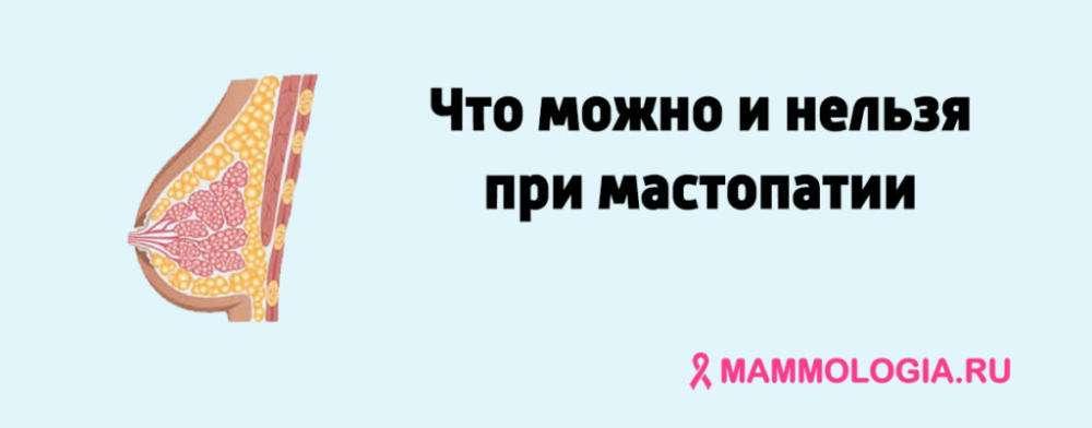 Мастопатия - зеркало женского здоровья. что такое мастопатия груди