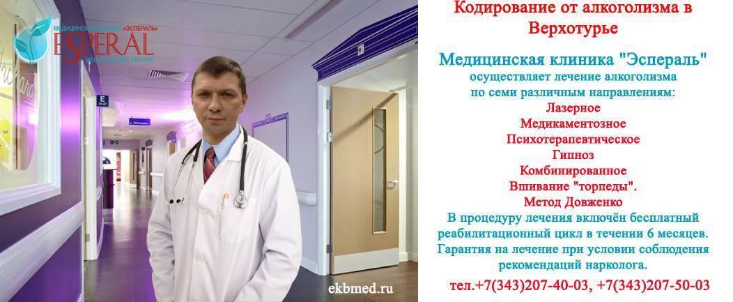 Кодирование от алкоголизма в москве