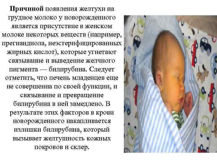 Физиологическая желтуха новорожденных: продолжительность, причины и последствия