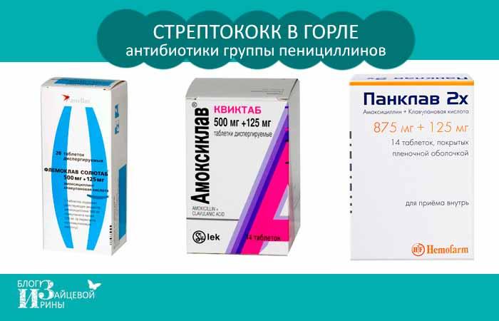 лечение стрептококка в горле