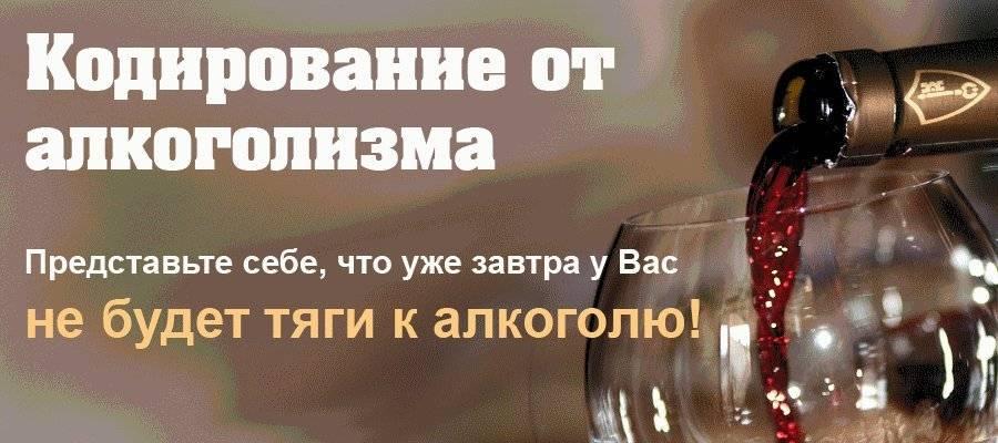 где можно закодироваться от алкоголизма