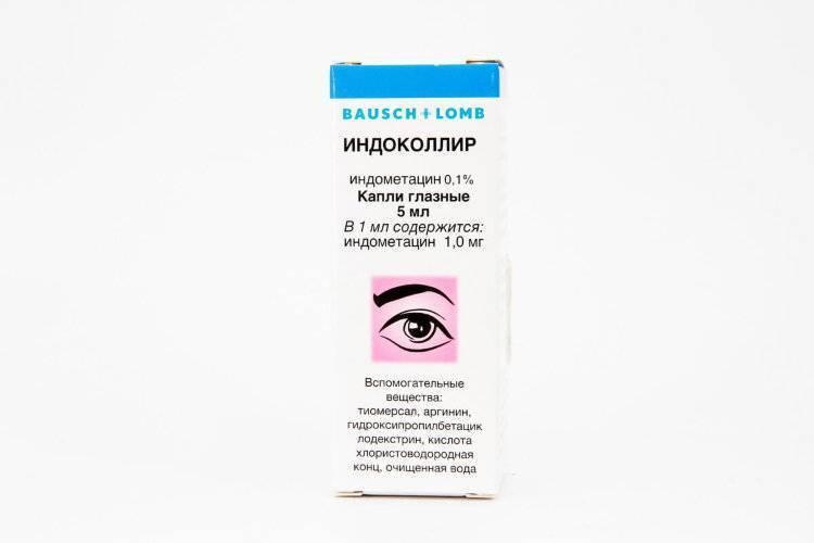 индометацин глазные капли инструкция по применению