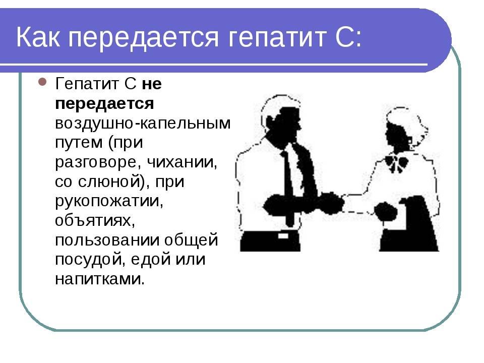 Как не заразиться гепатитом с — российская газета