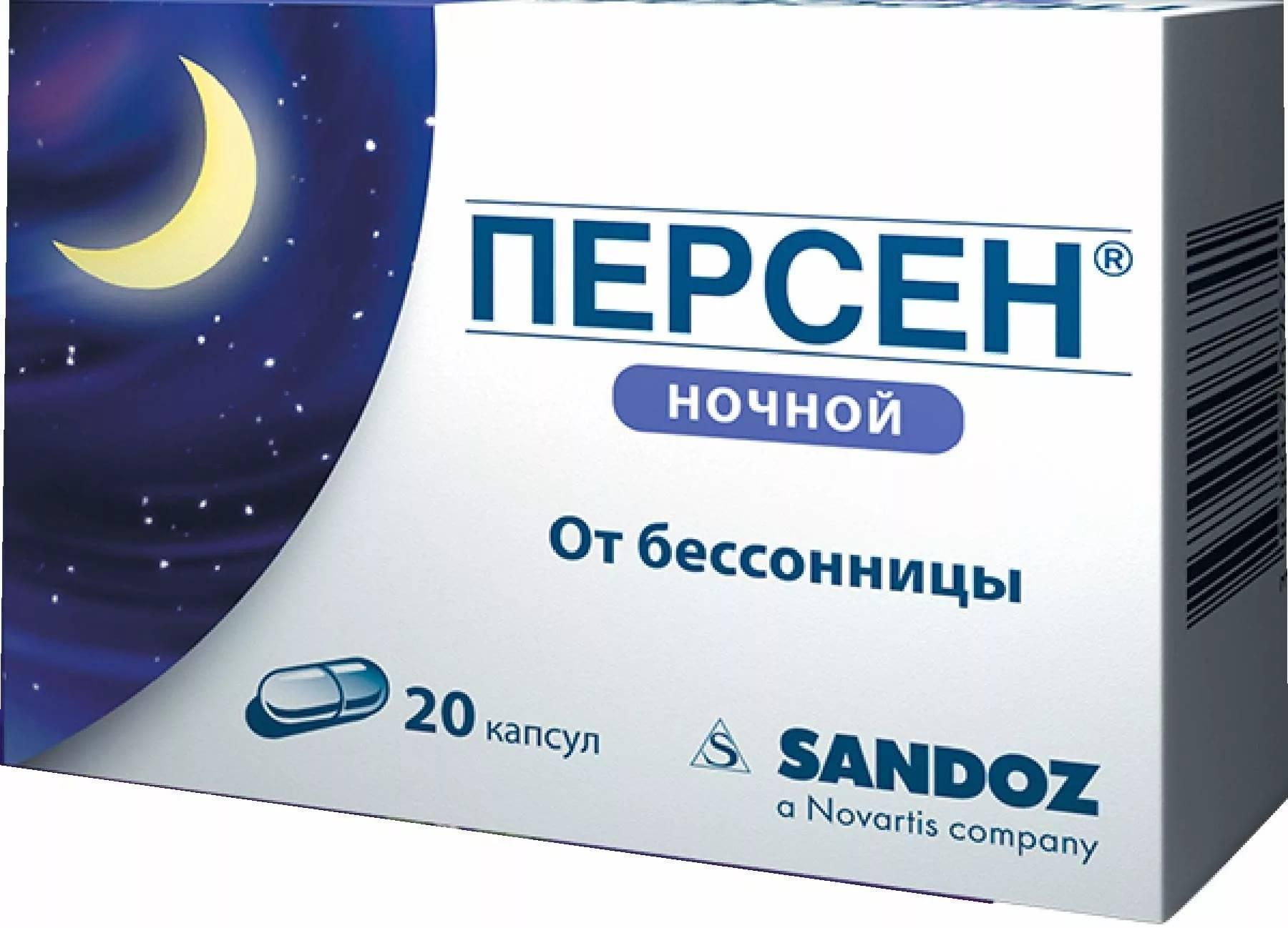 Эффективные таблетки от бессонницы без привыкания