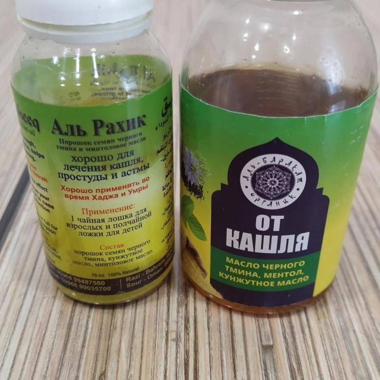 тминное масло от кашля
