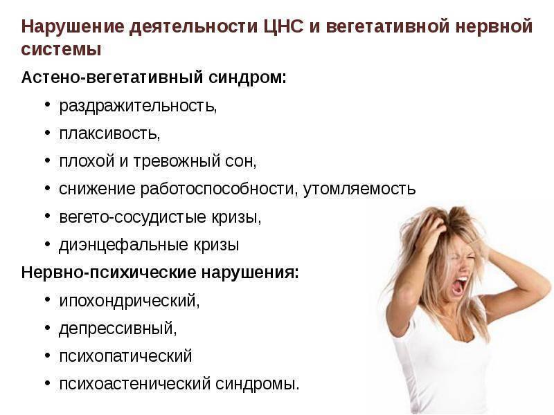 астено депрессивный синдром симптомы лечение