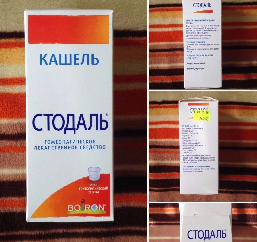 лекарство от кашля для беременных 3 триместр
