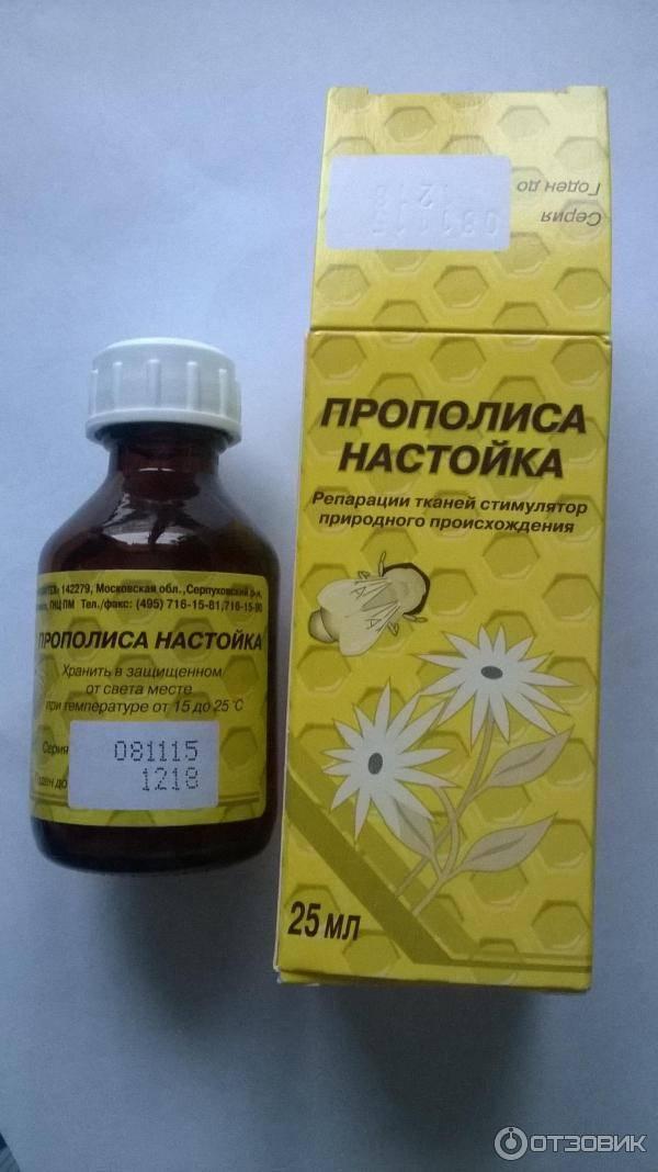 Как можно вылечить гайморит прополисом