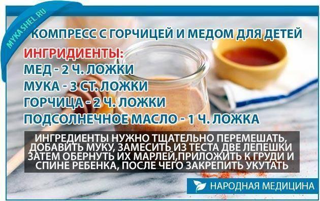 Рецепты компрессов от кашля с водкой