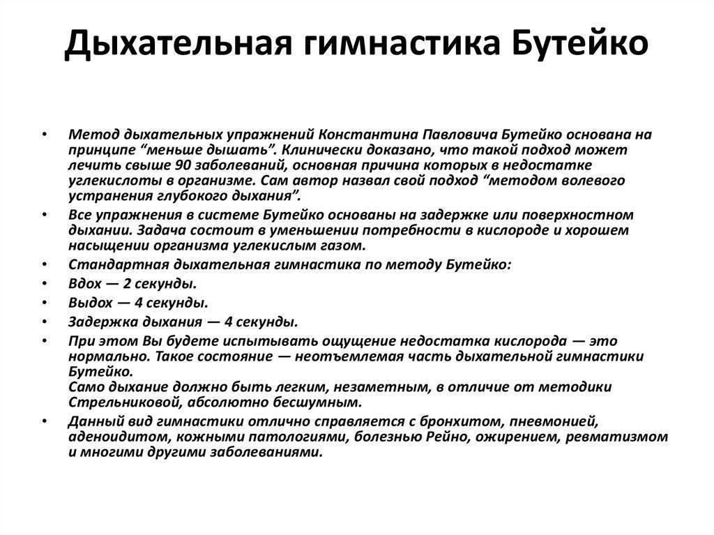 Кто -нибудь лечил аденоиды по методу бутейко? - запись пользователя евникия (glafirochka) в сообществе здоровье - от трех до шести лет в категории лор (отит, насморк и проч) - babyblog.ru