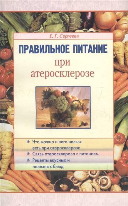 меню при атеросклерозе