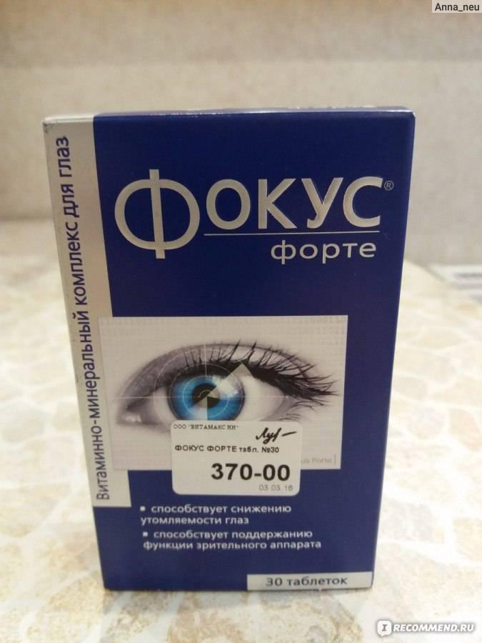 Фокус и фокус форте – витамины для глаз