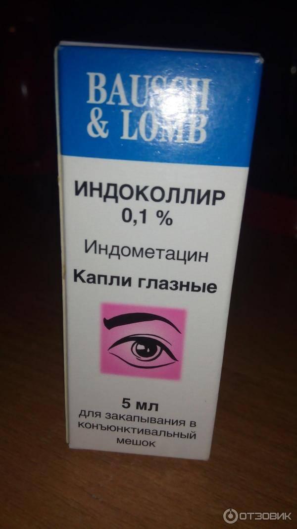 Глазные капли индоколлир – быстрая помощь при болях и воспалениях глаз
