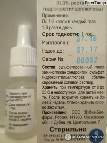 Оквис: инструкция по применению, отзывы и аналоги, цены в аптеках