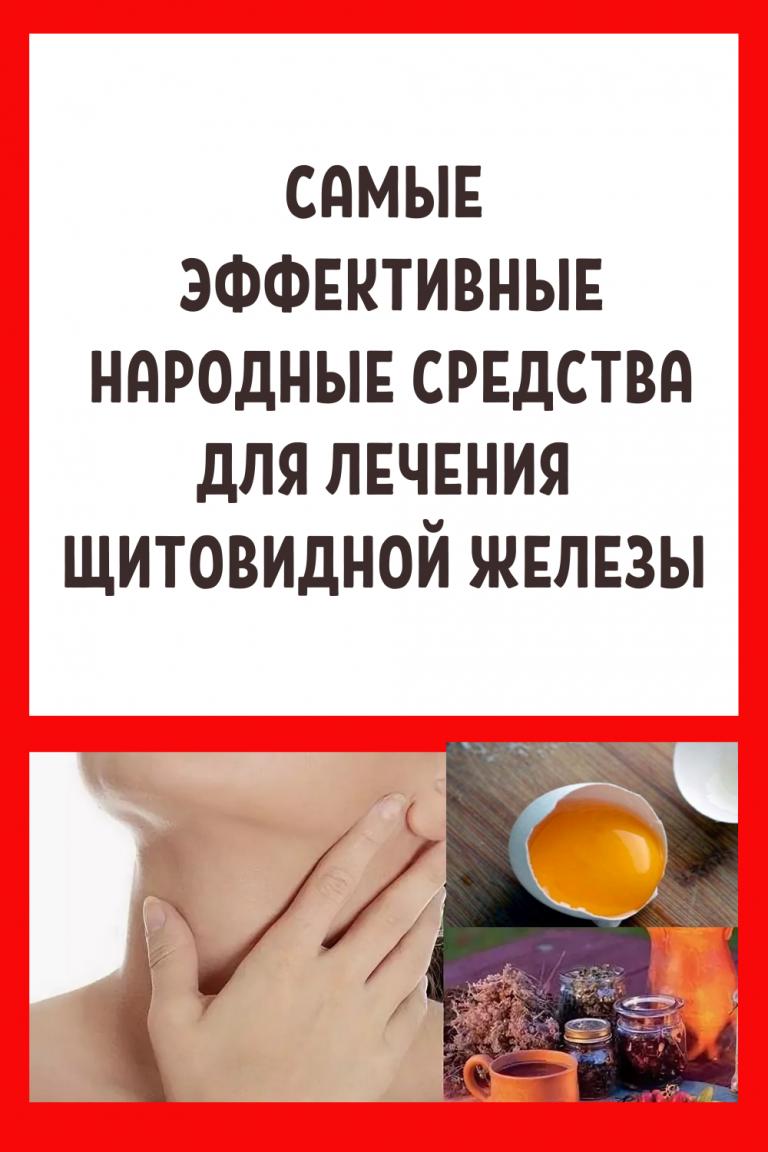 Профилактика и лечение щитовидки у женщин народными средствами: в домашних условиях, женщин, лечение, народными, причины возникновения, профилактика, список, средствами, стадии, щитовидки