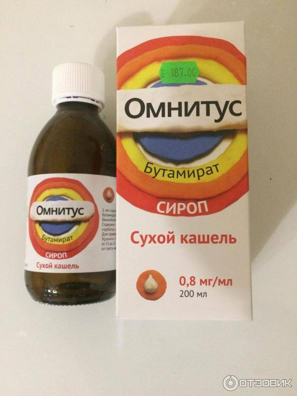 сироп при сухом кашле