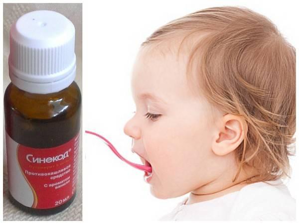 средство от кашля ребенку 2 года