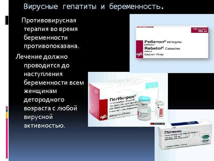 гепатите у беременных