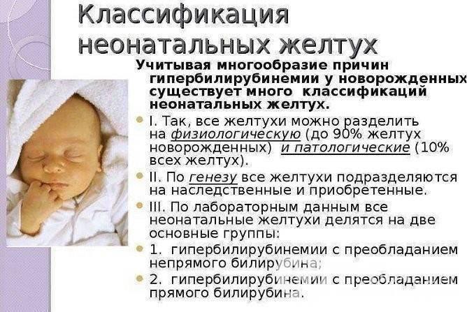 Фототерапия от желтушки у новорожденных