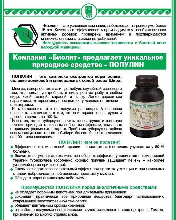Самые эффективные таблетки и препараты для лечения описторхоза