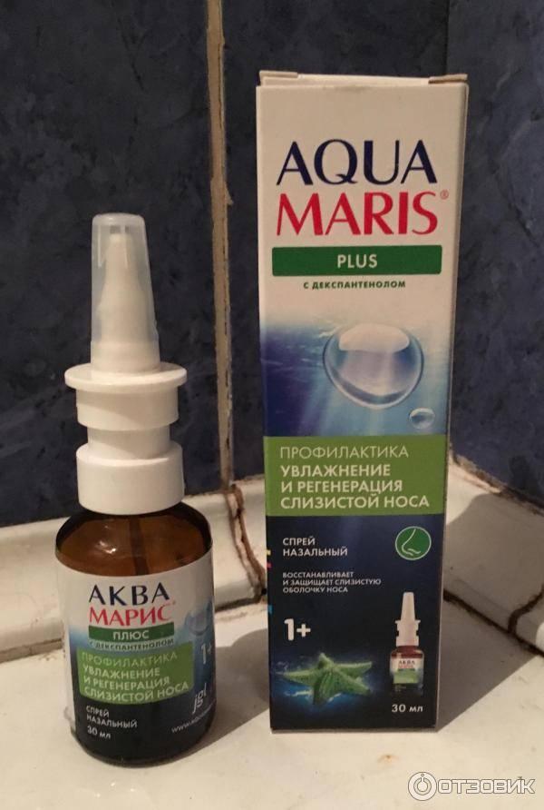 средство для увлажнения слизистой носа