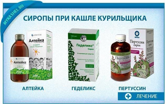 Избавляемся от кашля курильщика - 10 эффективных лекарств