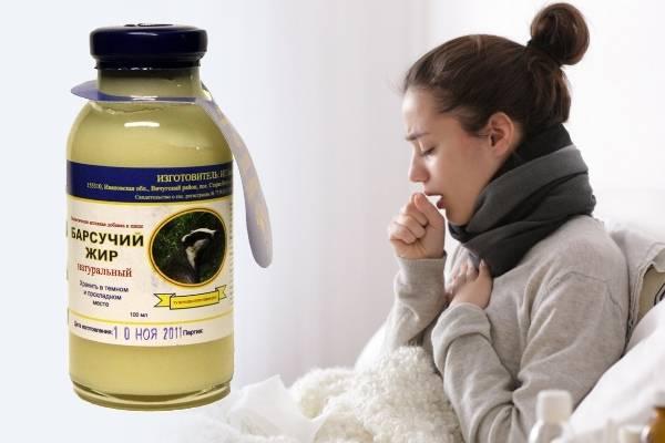 Барсучий жир для детей: от кашля, можно ли и как давать детям до года, инструкция, натирание, противопоказания
