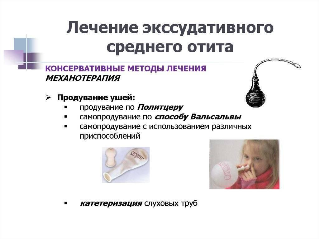 Отит у новорожденных и грудничков