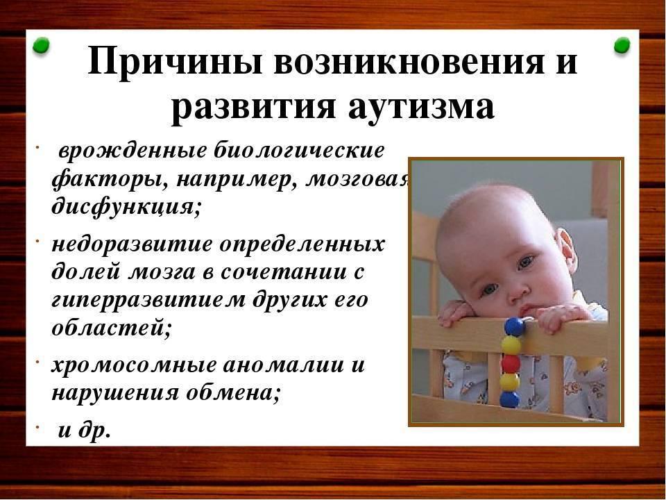 Аутизм у ребенка. причины, симптомы, лечение и профилактика аутизма