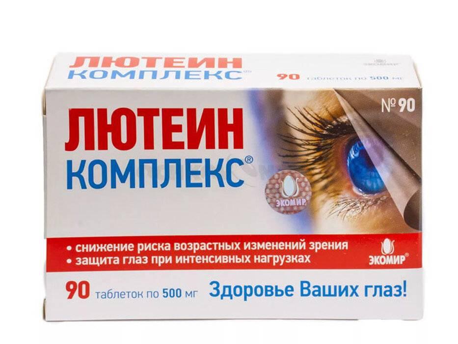 Какие витамины для глаз самые лучшие