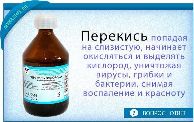 Лечение гайморита перекисью водорода по неумывакину