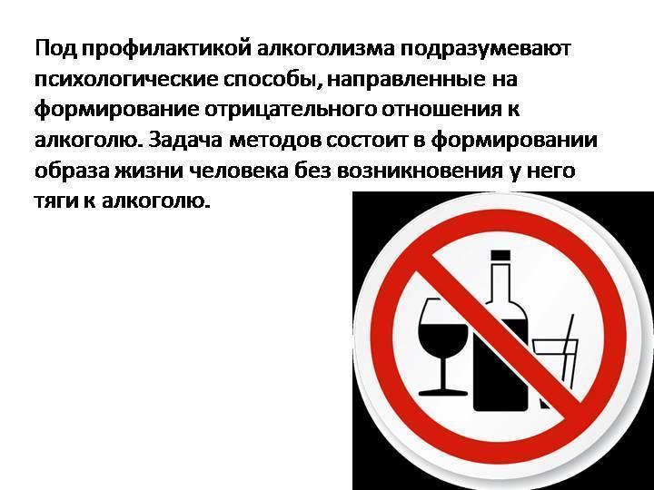 Программа профилактики наркомании и алкоголизма.