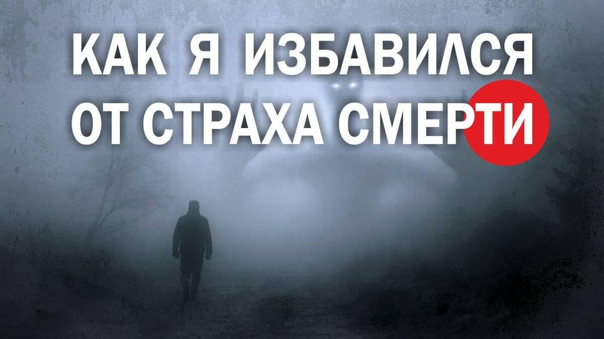 боязнь смерти фобия как называется