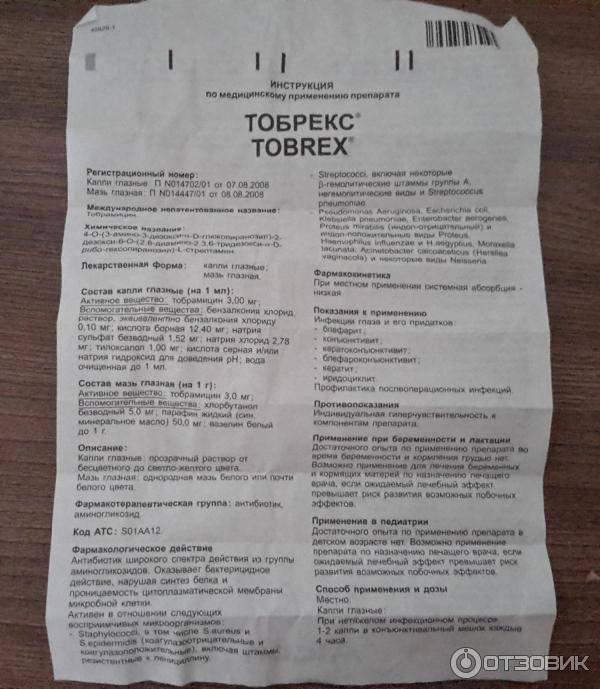 Тобрекс: инструкция и дозировка