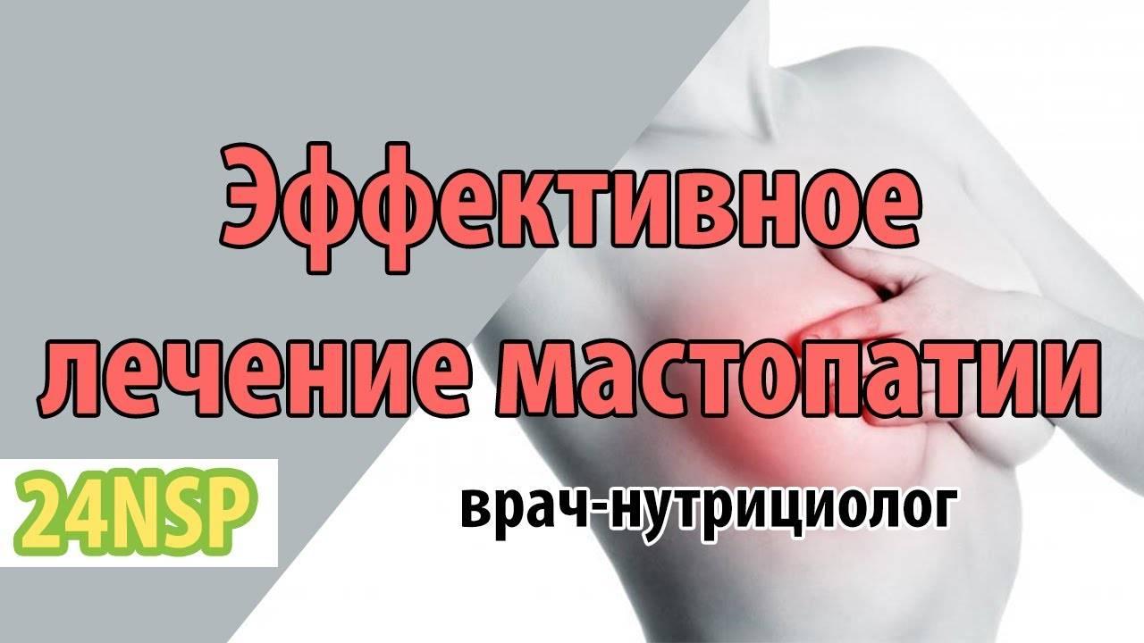 народное лечение мастопатии в домашних условиях
