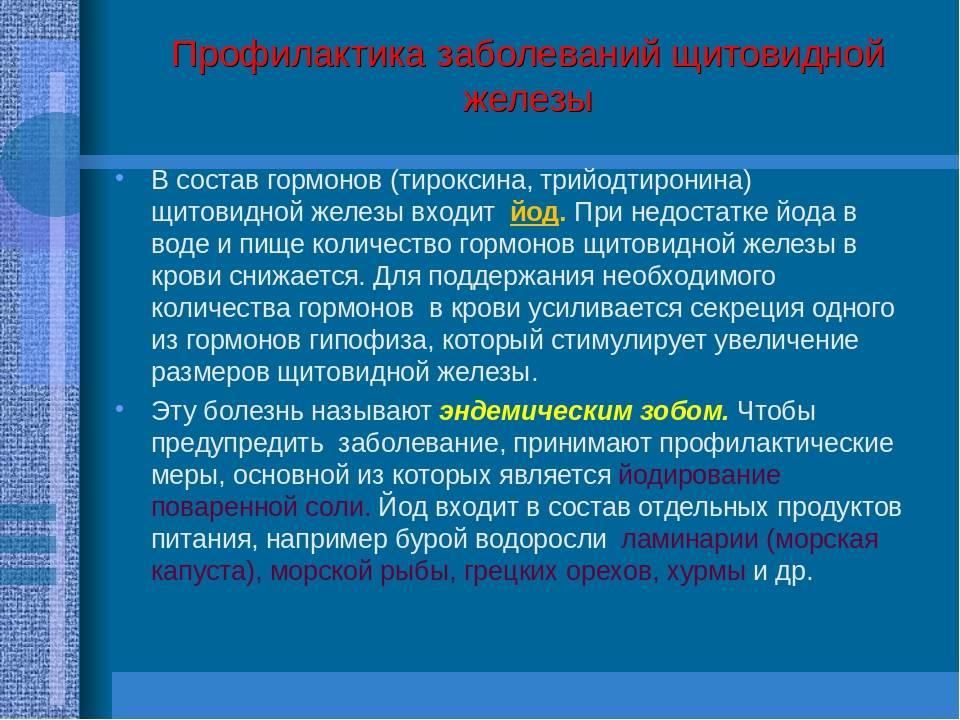 профилактика щитовидки