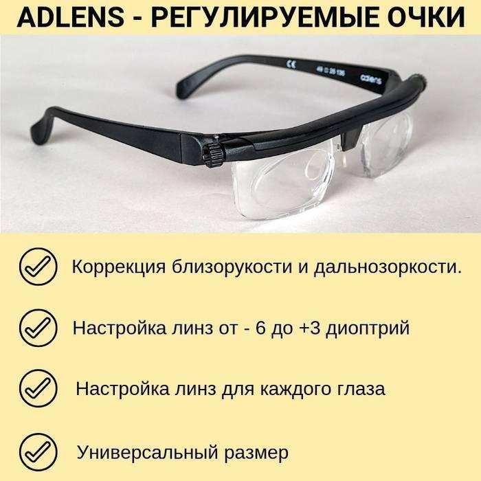 Очки для дальнозорких