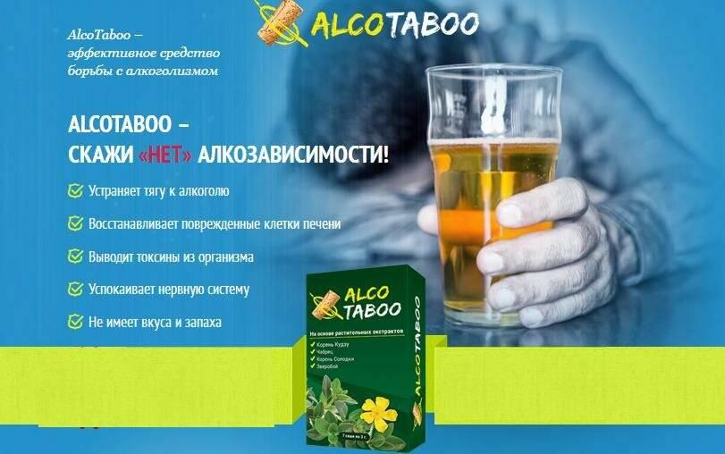 гриб от алкоголизма