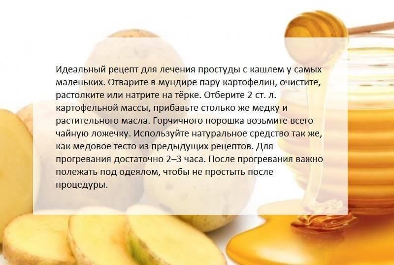 лечение кашля картошкой в мундире