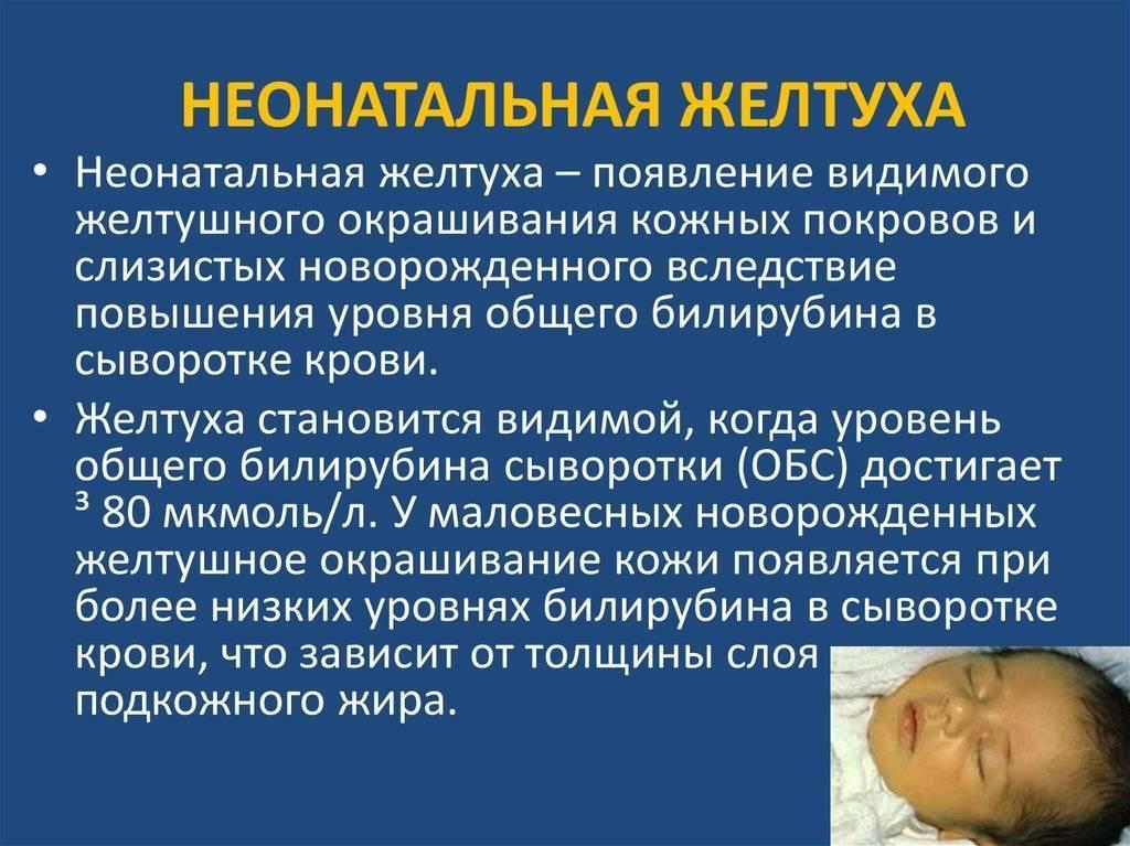 Последствия желтухи у женщин. диагностические признаки желтухи. заболевания, вызывающие желтуху
