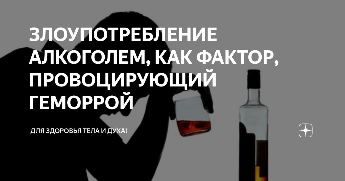 влияние алкоголя на геморрой