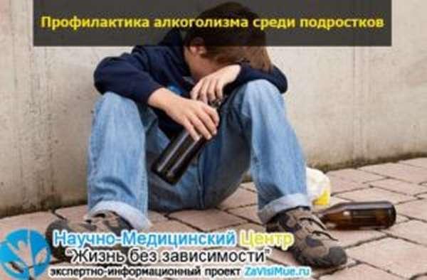 Профилактика алкоголизма среди подростков