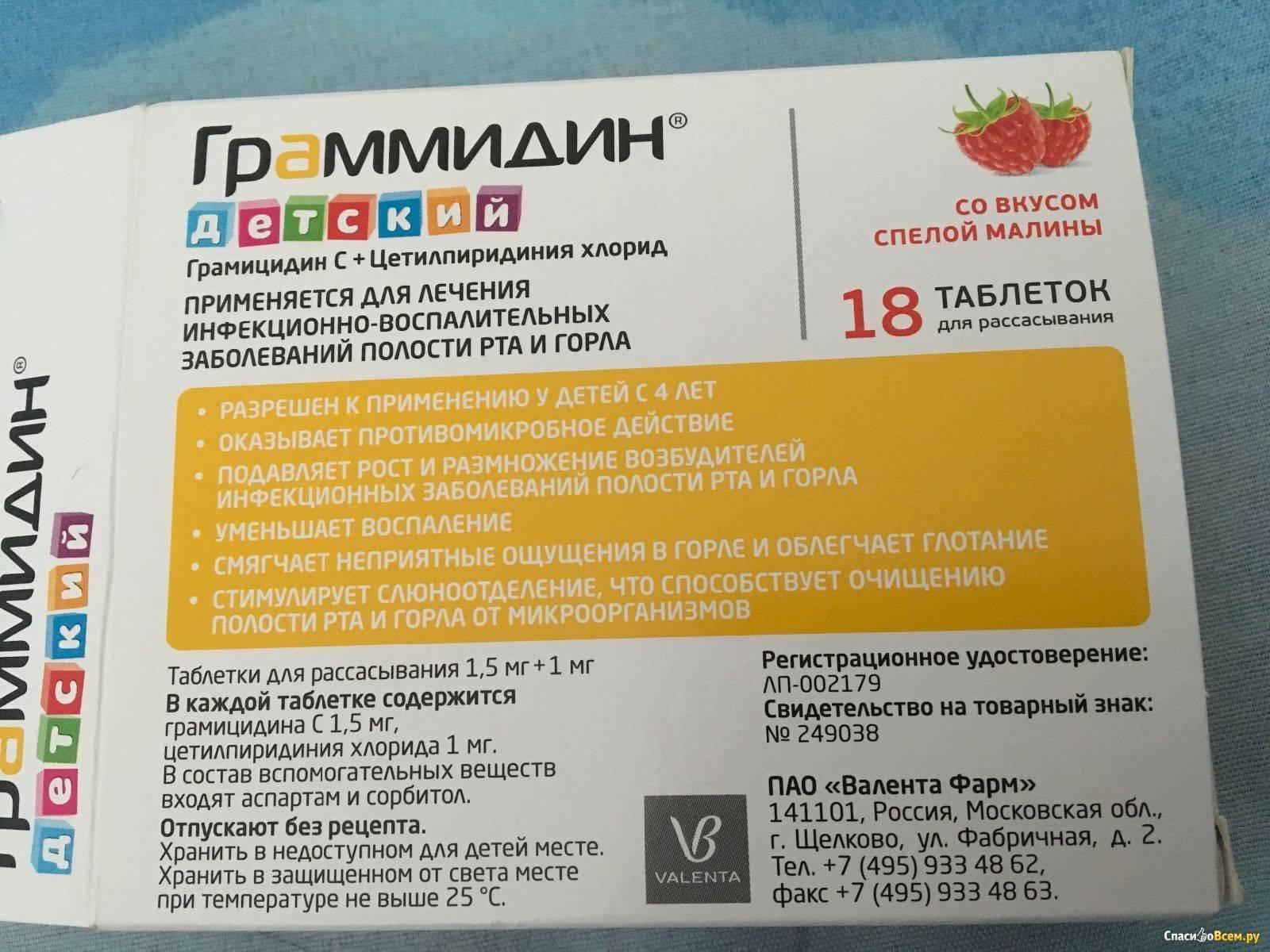 Таблетки от боли в горле для рассасывания. недорогие, список, цены