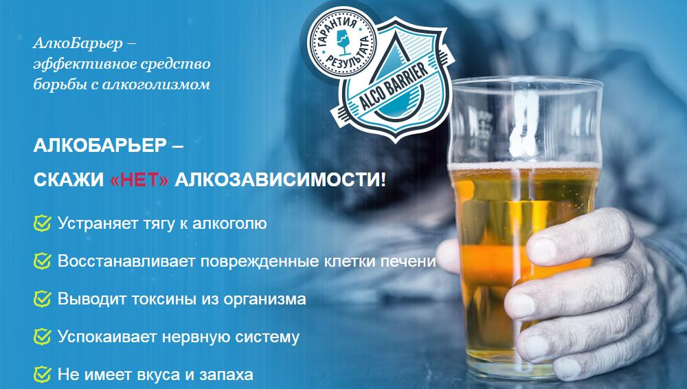 народные средства от алкогольной зависимости