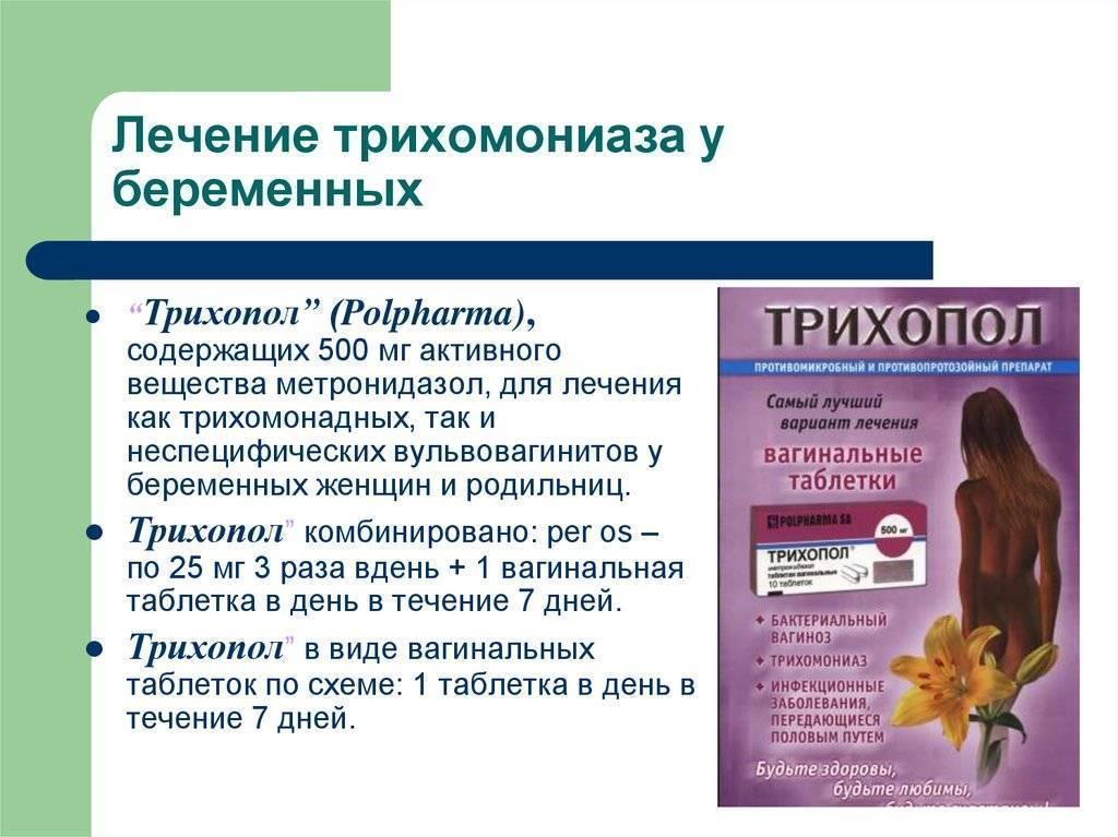 трихомонада лечение препараты