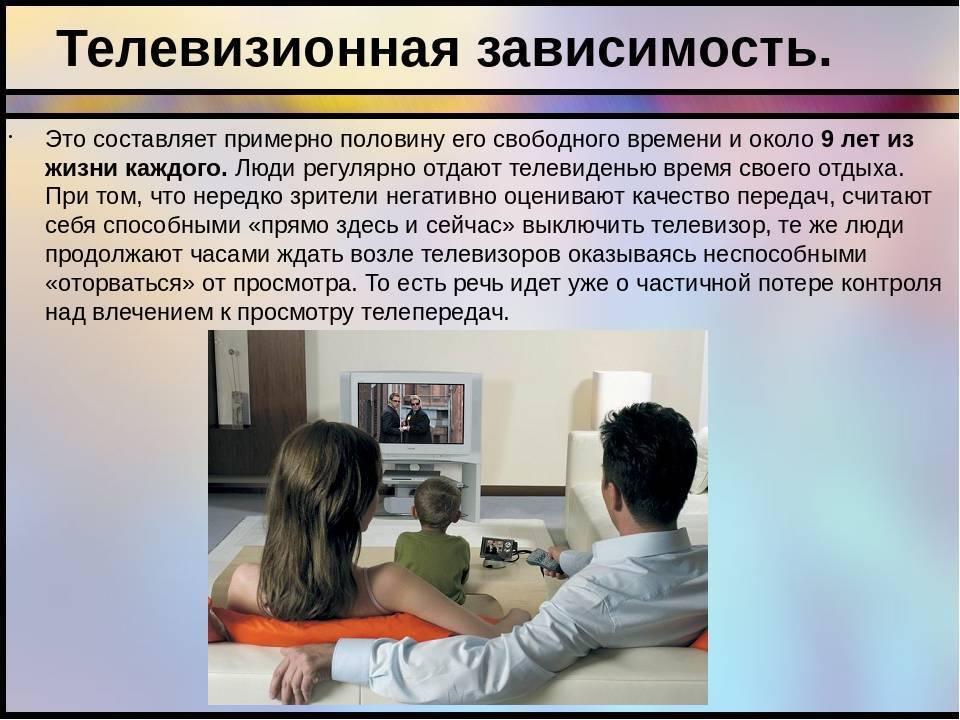 7 шагов по избавлению от телевизионной зависимости