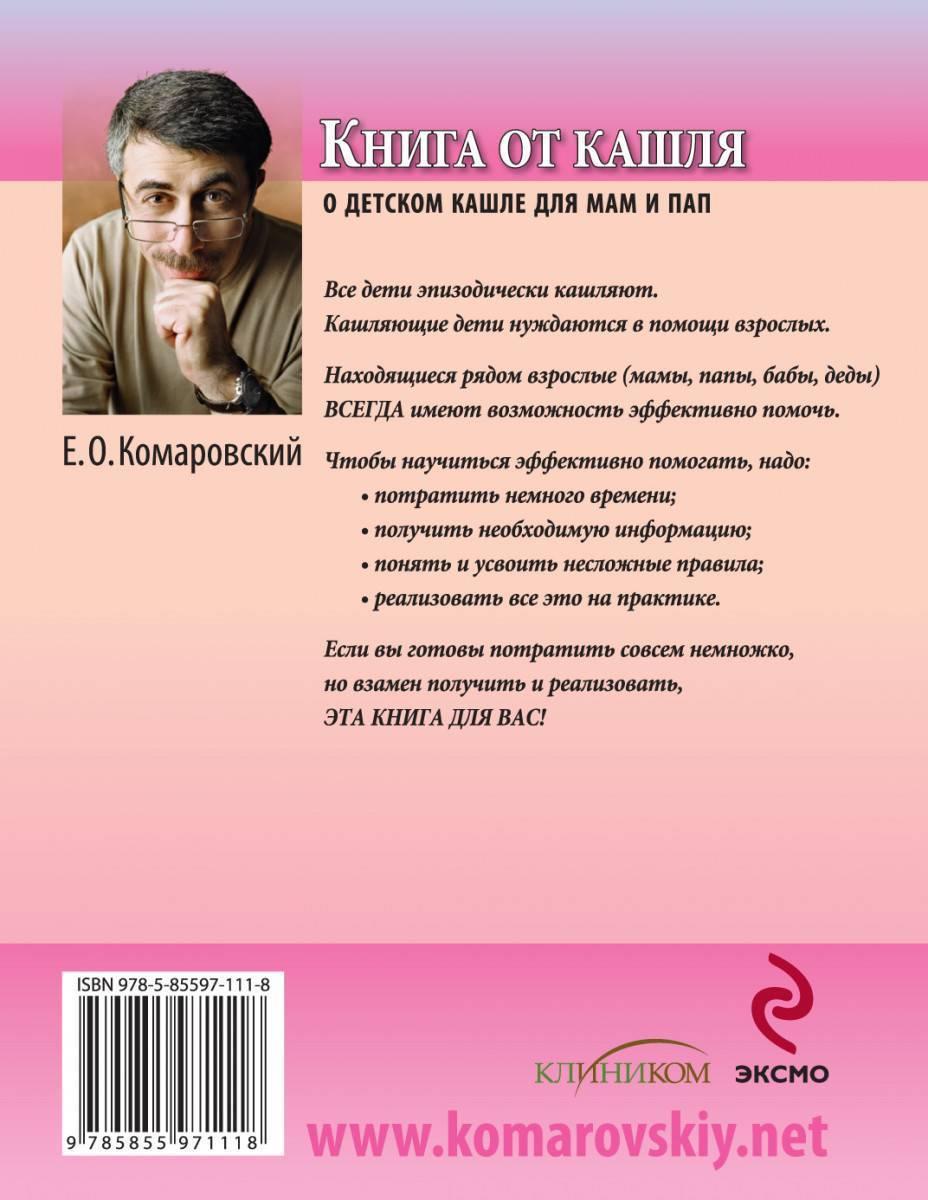 Комаровский: как нельзя лечить кашель у детей