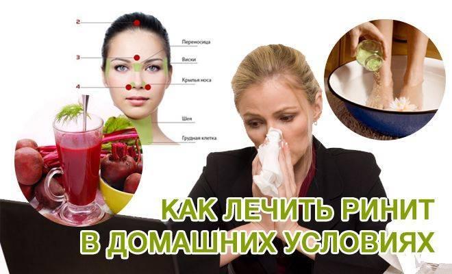 как лечить хронический насморк в домашних условиях быстро