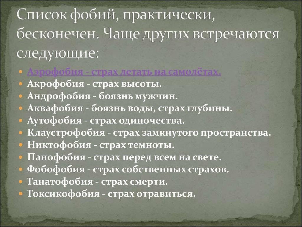 фобии человека список с пояснениями